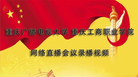 重庆广播电视大学 重庆工商职业学院 网络直播会议视频